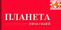 Планета Писателей